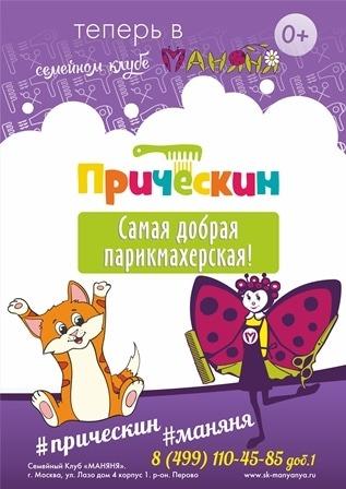 прическин Маняня в Перово